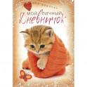 Котенок в красной шапочке. Дневничок