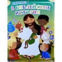 Окунись в Библейские истории. Книжка-игрушка для купания