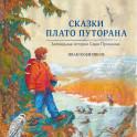 Сказки плато Путорана. Заповедные истории Саши Прошкина