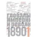 Источники социальной власти. Том 3. Книга 1. Глобальные империи и революция, 1890-1945 годы