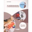 3D Моделирование и прототипирование. 8 класс. Учебное пособие. Уровень 2