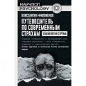Путеводитель по современным страхам. Социология стрема