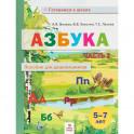 Азбука. Пособие для дошкольников 5-7 лет. В двух частях. В 2-х частях. Часть 2