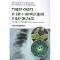 Туберкулез и ВИЧ-инфекция у взрослых.Руководство