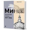 Минск. Архитектура столицы. 1917-1956