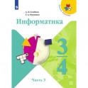 Информатика. 3-4 классы. Учебник. В 3-х частях. Часть 3