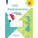 Информатика. 3-4 классы. Рабочая тетрадь. В 3-х частях. Часть 3. ФГОС