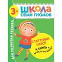 Школа Семи Гномов. Стартовый набор. 4 книги + плакат-раскраска