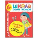 Школа Семи Гномов. Стартовый набор. 6+