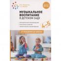 Музыкальное воспитание в детском саду. 4-5 лет. Методические рекомендации. Конспекты занятий. Тематическое планирование