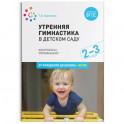 Утренняя гимнастика в детском саду. 2–3 года. Комплексы упражнений. ФГОС