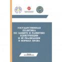 Государственная политика по защите и развитию конкуренции и её реализация в нормах права. Монография
