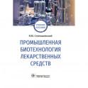 Промышленная биотехнология лекарственных средств
