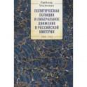 Политическая полиция и либеральное движение в Российской империи 1880-1905
