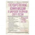 Государственные коммуникации в цифровой публичной сфере России