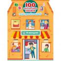 В магазине (+ 100 многоразовых наклеек)