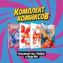 """Комплект комиксов """"Соколиный глаз, Сёрфер и Люди Икс"""" (комплект из 4 книг)"""