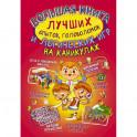 Большая книга лучших опытов, головоломок и логических игр на каникулах