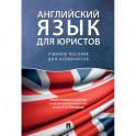 Английский язык для юристов. Учебное пособие для аспирантов