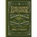 Хмельной ботаник. Путеводитель по алкогольной флоре планеты