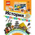 LEGO История человечества