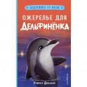 Ожерелье для дельфинёнка