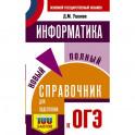 ОГЭ Информатика. Новый полный справочник для подготовки к ОГЭ