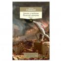 Закат и падение Римской империи. Книга 1