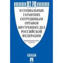 О социальных гарантиях сотрудникам органов внутренних дел РФ