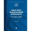 Новая эпоха международной безопасности. Россия и мир. Монография