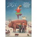 Календарь год быка с картинками В. Любарова на 2021 г. (345х480) на бел. Пр.