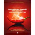 Управление кухней: вкус, контроль, экономика