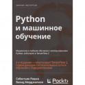 Python и машинное обучение. Машинное и глубокое обучение с использованием Python, scikit-learn