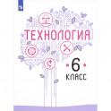 Технология. 6 класс. Учебник. ФГОС