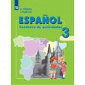 Испанский язык. 3 класс. Рабочая тетрадь. Углубленное изучение