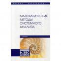 Математические методы системного анализа. Учебное пособие