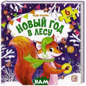 Новый год в лесу: книга с пазлом.