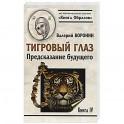 Тигровый глаз. Предсказание  будущего. Книга 4