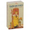 Таро До того\Before tarot