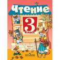 Чтение. 3 класс. Учебник. В 2 частях. Часть 2