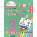 Литературное чтение 3кл ч4 [Учебник] ФГОС ФП
