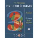 Русский язык 3кл [Учебник] ч2 ФГОС ФП
