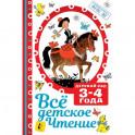 Все детское чтение 3-4 года