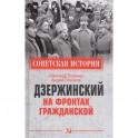 СИ Дзержинский на фронтах Гражданской  (12+)