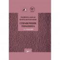 Рациональная фармакотерапия.Справочник терапевта