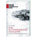 Бои за Стрежневский плацдарм. Роковая ошибка генерала Попова