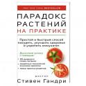 Парадокс растений на практике: простой и быстрый способ похудеть, улучшить здоровье и укрепить иммунитет