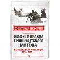 Мифы и правда Кронштадтского мятежа. Матросская контрреволюция 1918-1921 гг
