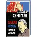 Ельцин. Кремль. История болезни