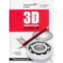 3D-моделирование в КОМПАС-3D версий V17 и выше.